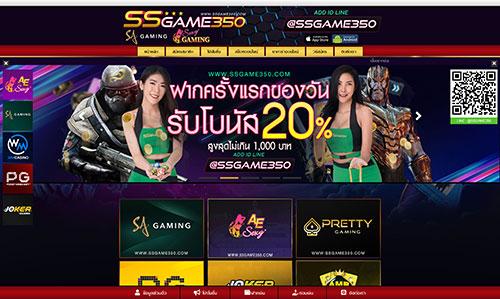 คาสิโนออนไลน์ SSGAME350