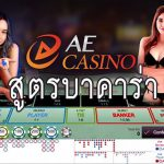 ae-casino-baccarat